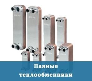Паяные теплообменники в новосибирске Уплотнения теплообменника Sondex S221 Владивосток